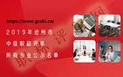 沧州市中级职称评审,中级职称评审公示名单,沧州中级职称评审公示名单