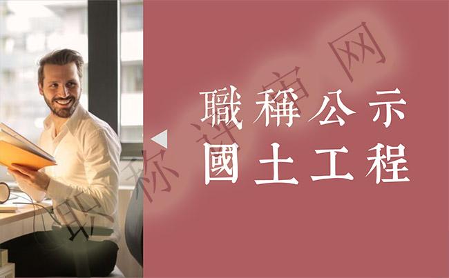 河北省职称评审,职称评审公示名单