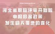 河北省职称评审,职称评审申报,职称评审报名