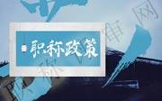 石家庄市,职称改革,领导,小组,办公室,关于,
