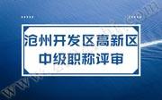 沧州市职称评审公示