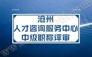 沧州中级职称评审,沧州职称评审,职称评审公示