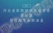 河北省职称评审组卷要求