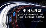 中国,人社部,关于,全国,职称评审,信息,查询,